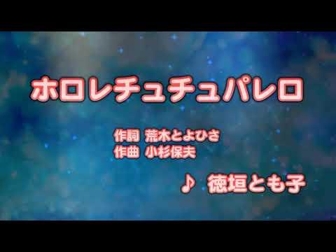 カラオケJOYSOUND (カバー) ホロレチュチュパレロ / 徳垣とも子  (原曲key) 歌ってみた