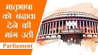 Parliament । लोकसभा ने कराधान विधि संशोधन विधेयक को दी मंजूरी। Monsoon Session Update | Pegasus