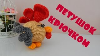 ♥♥  Петушок крючком  ♥♥
