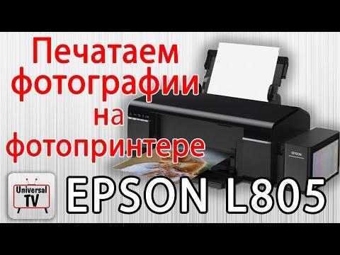 Печать на фотобумаге с принтера Epson L805 или L800 || Photoprinting from the printer Epson L805