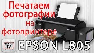 Печать на фотобумаге с принтера Epson L805 или L800 || Photoprinting from the printer Epson L805(Добрый день дорогие зрители, сегодня мы покажем как печатать на фотобумаге с принтера EPSON L805, смотрим резуль..., 2016-08-01T12:40:14.000Z)