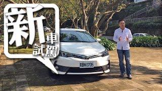 [新車試駕]國產房車銷售冠軍 Toyota Altis 徹底解析