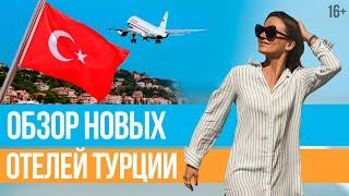 НОВЫЕ ОТЕЛИ ТУРЦИИ. Обзор отелей для планирующих отдых в Турции // 16+