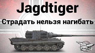 Jagdtiger - Страдать нельзя нагибать