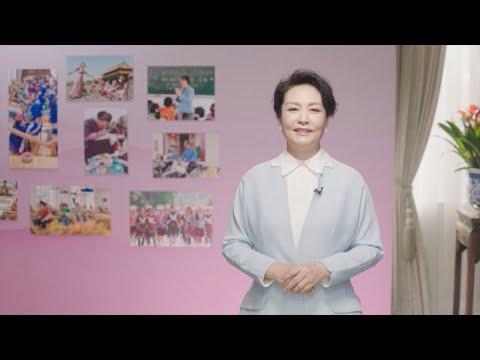 CGTN : Peng Liyuan réclame l'éducation des femmes et une réduction de la pauvreté