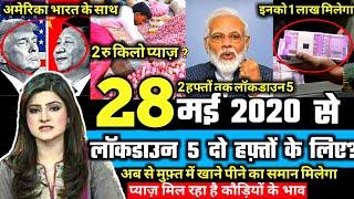 28 May 2020 आज की खबरें |देश के मुख्य समाचार |आज की ताजा खबरें|2020|mausam vibhag aaj weather