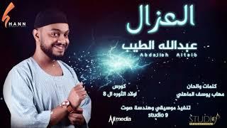 عبد الله الطيب - العزال || New 2019 || اغاني سودانية