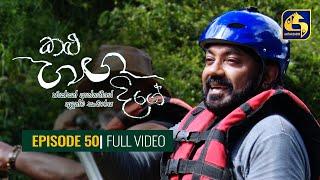 Kalu Ganga Dige Episode 50 || කළු ගඟ දිගේ || 31st JULY 2021 Thumbnail