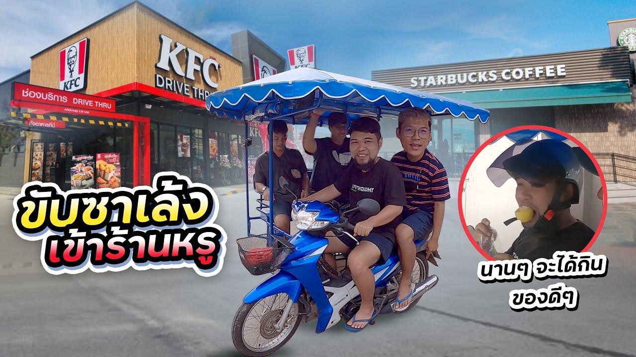 ขับรถซาเล้งเข้าร้านหรู!! สตาร์บัคส์, KFC , McDonald's