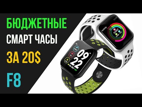 ПОЧТИ APPLE WATCH! УМНЫЕ ЧАСЫ ЗА 20$ - SMART WATCH F8