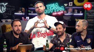 ΤΡΙΑ ΜΟΥΤΡΑ Late Night e08 - feat. Γιώργος Μπόγρης | Luben TV