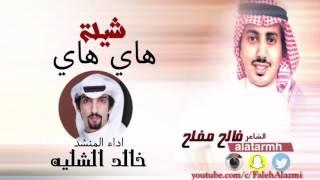 شيلة هاي هاي | كلمات الشاعر فالح مفلح | اداء المنشد خالد الشليه ( شوف وصف الشيله )