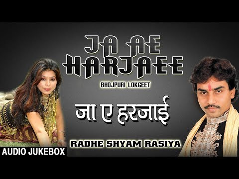 JA AE HARJAEE | OLD BHOJPURI LOKGEET AUDIO SONGS JUKEBOX | SINGER - RADHESHYAM RASIYA & PALAK