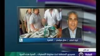 برنامج العالم في السادسة حلقة بعنوان الاقباط هدف الارهاب..المنيا انموذجا 27 5 2017 thumbnail