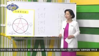 예지연구성성명학특강13회(수강문의1644-0178)