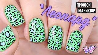 💚 Неоновый леопардовый маникюр без кисточек! | Cheetah/leopard nails DIY tutorial (no brushes!)