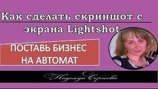 Как сделать скриншот с экрана| Как сделать фото с экрана с помощью Лайтшот | Lightshot