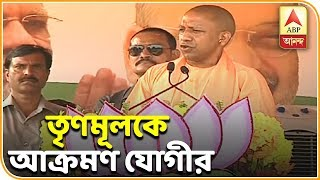 Lok Sabha Election 2019 - Yogi Adityanath accuses TMC of looting money| ABP Ananda