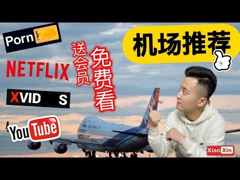 【机场推荐】充1元送Netflix、Pornhub和Xvideos高级会员,国外流媒体免费看,亲测很快!