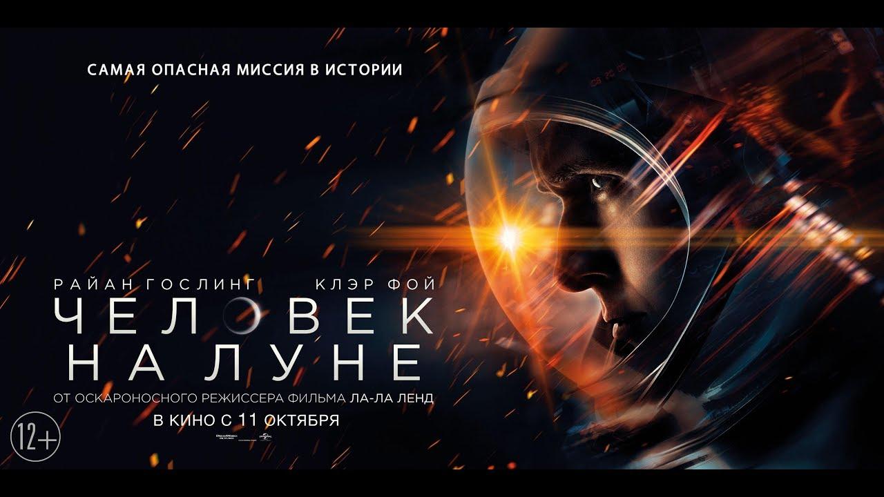 """""""Человек на луне"""".  Смотреть фильмы 2018 - 2019 года.Лучшие трейлеры 2018."""