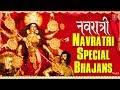 Navratri Special Bhajans Vol.5, नवरात्री २०१८ I NARENDRA CHANCHAL, ANURADHA PAUDWAL, SONU NIGAM