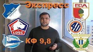 Хоффенхайм   Аугсбург  Алавес   Леганес  Лилль   Монпелье  Прогнозы и Ставки