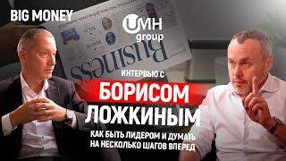 Борис Ложкин. Как быть лидером и думать на несколько шагов вперед | Big Money #5