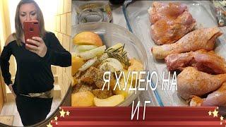 Мой РЕЗУЛЬТАТ минус 30 кг Вкуснейший ОБЕД и УЖИН за 5 минут Третий День МАРАФОНА Тарелочки