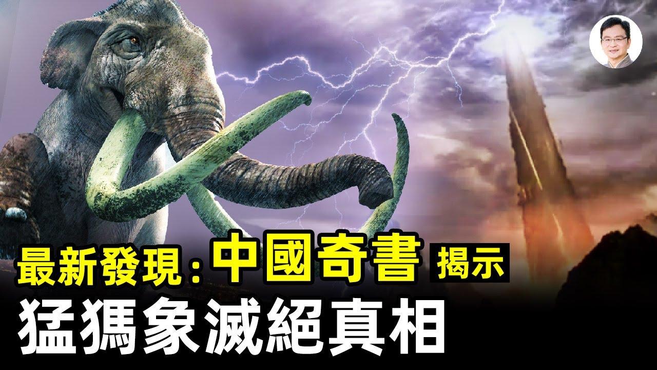 最強證據:《山海經》裡的「不周山之戰」導致地殼整體移動、物種大滅絕!上古奇書背後極恐的故事【文昭思緒飛揚第69期】