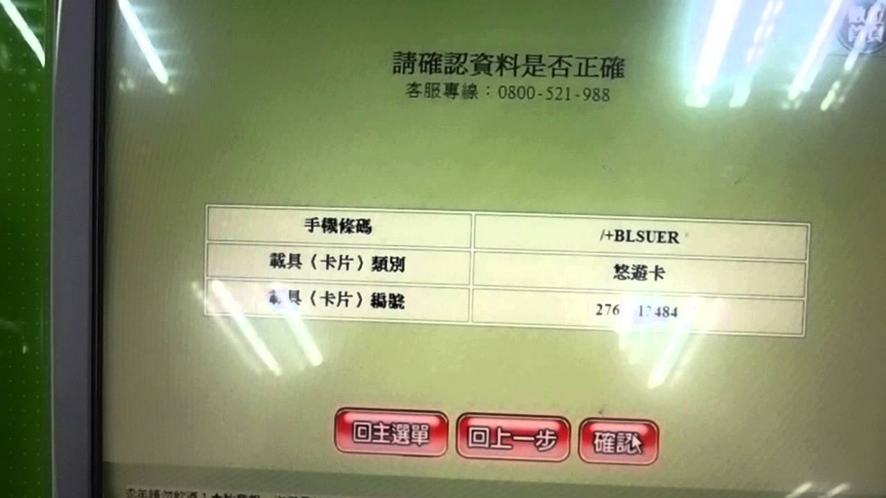 手機條碼-悠遊卡_iCASH歸戶&電子發票記錄查詢@7-11 ibon - YouTube