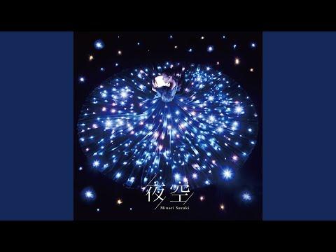 Youtube: Yozora / Minori Suzuki
