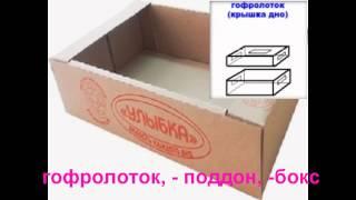 гофротара(гофротара - какие бывают виды? это и ящики, короба, поддоны, боксы и коробки. легкие, удобные, многофункционал..., 2015-03-03T13:41:58.000Z)