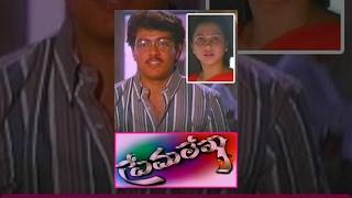 Prema Lekha   Full Length Telugu Movie   Ajith, Devayani