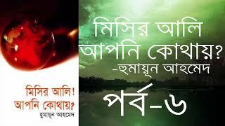 Humayun Ahmed Misir Ali Pdf