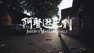 阿賢逛巴剎 Jason's Market Trails