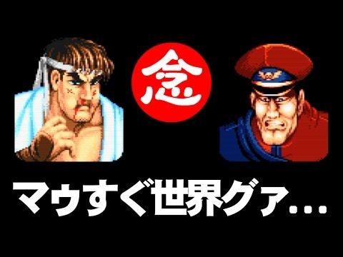 リュウ vs ヴェグァ - ストリートファイターII ターボ(スーパーファミコン)