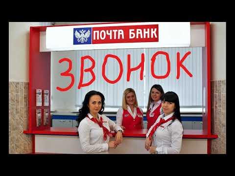 Почта Банк Кредиты