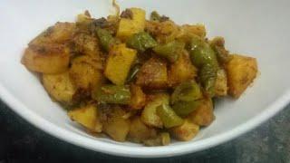 How to make tasty aalu shimla mirch sbzi | कढ़ाई में बनाए आलू शिमला मिर्च की स्वादिष्ट सब्जी