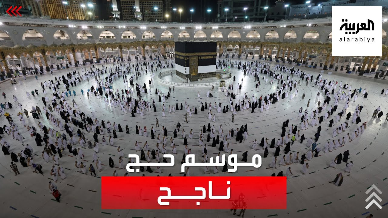 الصحة السعودية: نجاح موسم الحج صحيا.. ولا تسجيل أي إصابات بكورونا  - 18:55-2021 / 7 / 22