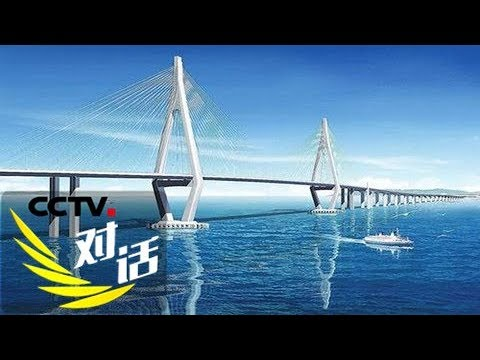 《对话》 20171126 超级工程背后的工匠们 | CCTV财经