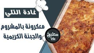 معكرونة بالمشروم والجبنة الكريمية - غادة التلي