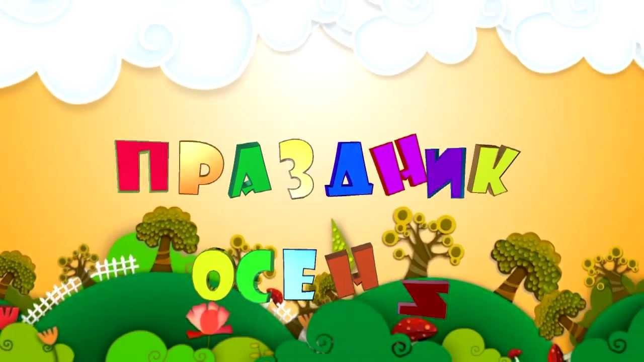Картинки по запросу праздник осени картинки анимация