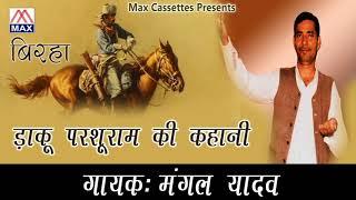Daku Parshuram Ki Kahani Bhojpuri Purvanchali Birha Daku Parshu Ram Ki Kahani Sung By Mangal Yadav,