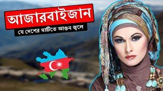 আজারবাইজানঃ যে দেশের মাটিতে আগুন জ্বলে ।। All About Azerbaijan in Bengali