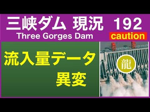 ●三峡ダム●  流入量データに異変か? 木曜・金曜はドラゴン再び!?●最新の水位は149m 最新情報 三峡大坝の現状 決壊の危機は The Three Gorges Dam(3GD) 直播