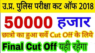up police bharti 2018/up police expected cut off/up police result/up police cut off 2018/up police