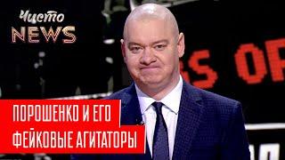 Как Порошенко главного шпиона Украины уволил | Новый ЧистоNews от 15.03.2019