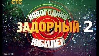 """Михаил Задорнов. Концерт """"Новогодний Задорный юбилей"""" Часть 2"""