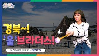 경북 울브라더스! 울진&울릉 관광명소 BEST5