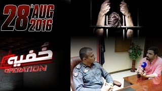 Musafir Bana Shikaar | Khufia Operation | 28 Aug 2016